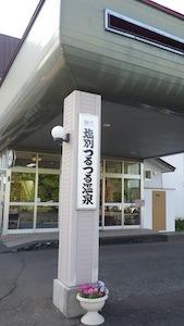つるつる温泉.JPG
