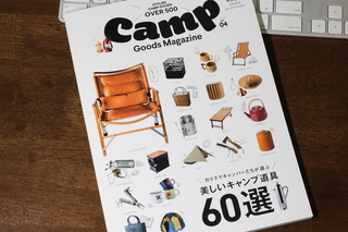 camp goods magazine.JPG